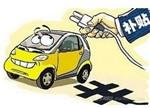 """【聚焦】大势所趋 新能源车地方补贴退坡只是""""缩影"""""""