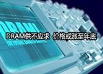 DRAM供不应求情况持续 价格或涨至年底