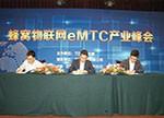 吹响产业起航的号角 蜂窝物联eMTC产业峰会在京隆重召开