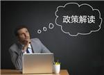 【聚焦】一文全解新能源车行业四大新政
