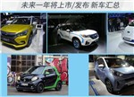 期待指数最高的新能源车:比亚迪宋/北汽等20余款