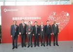 高通为何将深圳作为创新中心的根据地?