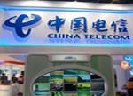 中国电信前三季度财报:营收2638.16 亿 比去年同期上升 7.2%