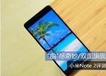 """小米Note 2评测:""""曲""""尽奇妙/双面旗舰 只是卖的太便宜?"""