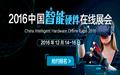12月14-16日:2016中国智能硬件在线展会