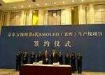 465亿元京东方绵阳第6代AMOLED(柔性)项目签约 年底开工!