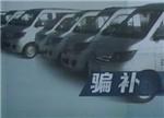 苏州金龙因骗补损失近8亿 称对补贴政策理解有误