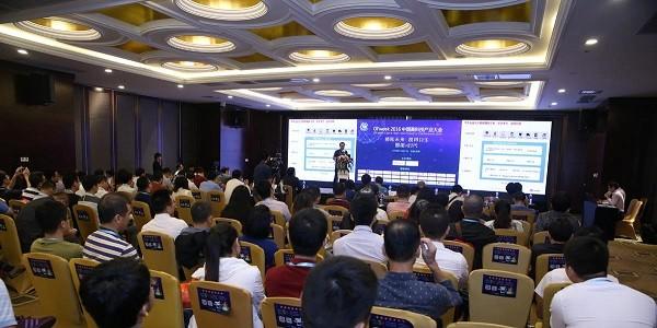 感知未来·跨界共生——OFweek2016中国高科技产业大会成功召开