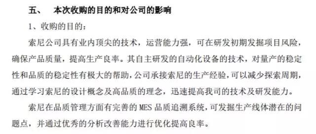 加强摄像头模组业务 欧菲光拟收购索尼华南公司