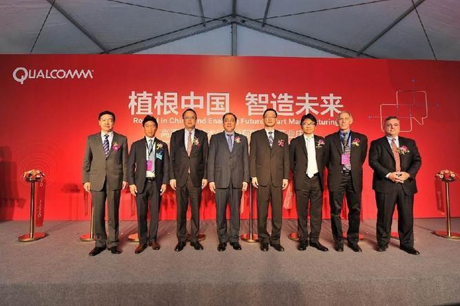 高通通讯技术(上海)有限公司开业 增强中国半导体整体优势