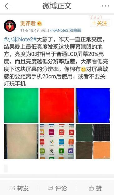 """小米Note2又被曝出""""草纸门""""?"""