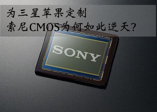 手机拍照性能越来越强 索尼CMOS功不可没