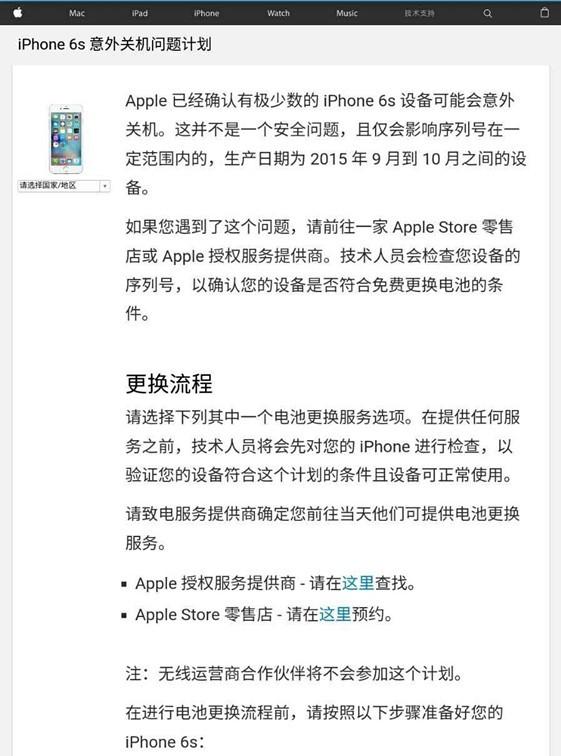 苹果回应iPhone 6s自动关机 符合条件免费换电池