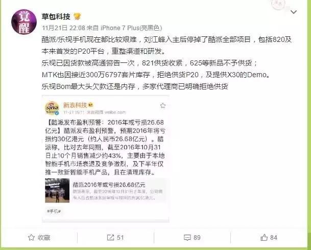 乐视Pro3官网下架疑因高通拒绝供应芯片