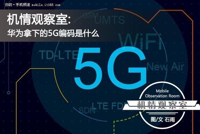"""Polar码是啥?华为""""拿下""""5G又是怎么回事?"""