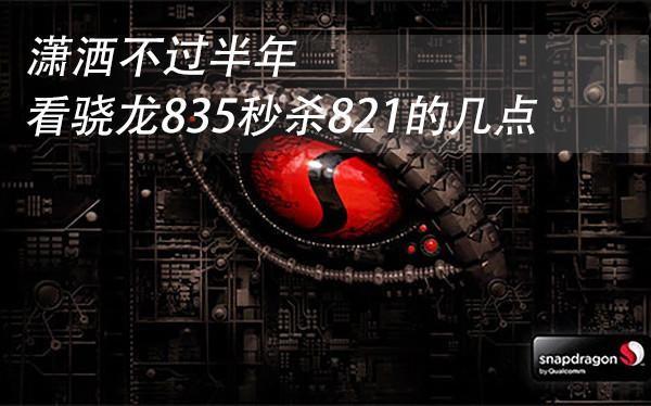 """明年旗舰标配""""芯"""" 骁龙835较骁龙821提升了哪些?"""