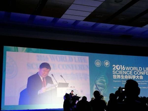2016世界生命科学大会在京召开