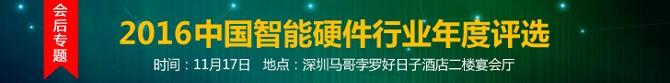 2016年中国智能硬件行业年度评选
