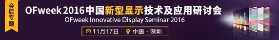 2016中国智能硬件在线展会