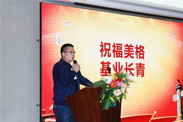 """""""红日初升,其道大光""""—记美格智能2016年西安、武汉经营管理会"""