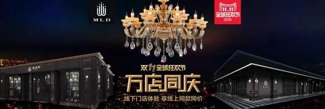 双11灯饰照明品牌攻略集锦:欧普还是销量冠军吗?