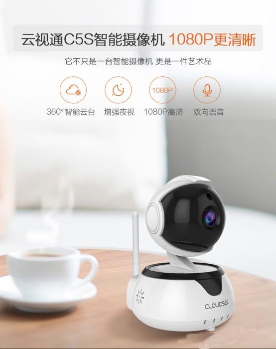 1080P更清晰:云视通小天鹅C5S智能摄像机惊艳上市