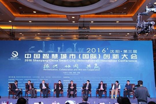 """中国智慧城市创新大会:振兴东北需要""""智慧"""""""