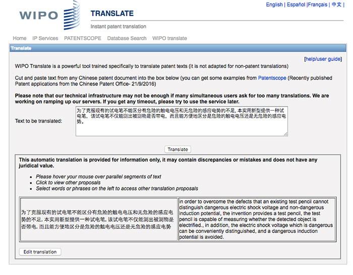 翻译们也得失业了!联合国推出基于AI的专利翻译机Wipo