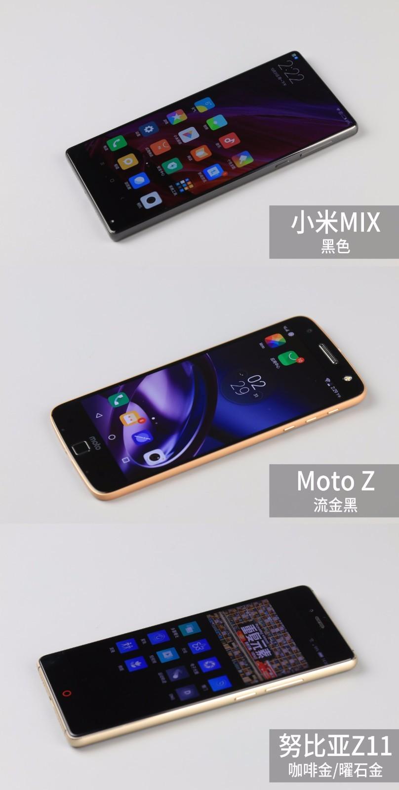 小米MIX/Moto Z/努比亚Z11外观对比:全新高颜值手机 刷新审美