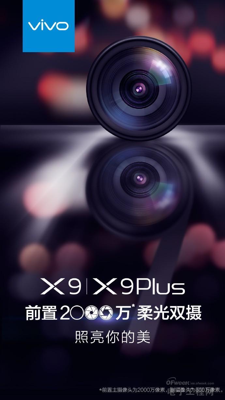 首款前置双摄手机 vivo X9/X9 Plus自拍真无敌?