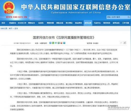 网信息发布《互联网直播服务管理规定》