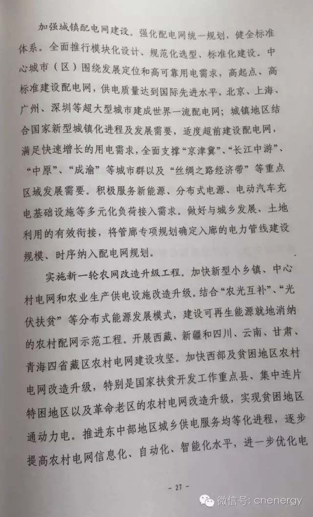 """国家能源局:《电力发展""""十三五""""规划(2016-2020年》(全文)"""
