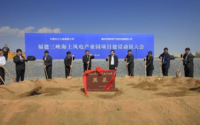 福建三峡两大海上风电建设项目正式启动