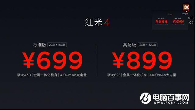 红米4A/红米4对比评测:200元差价差在哪?红米4A和红米4哪个好?