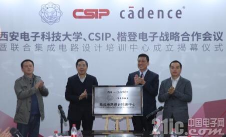 Cadence与西安电子科技大学携手共建集成电路设计培训中心