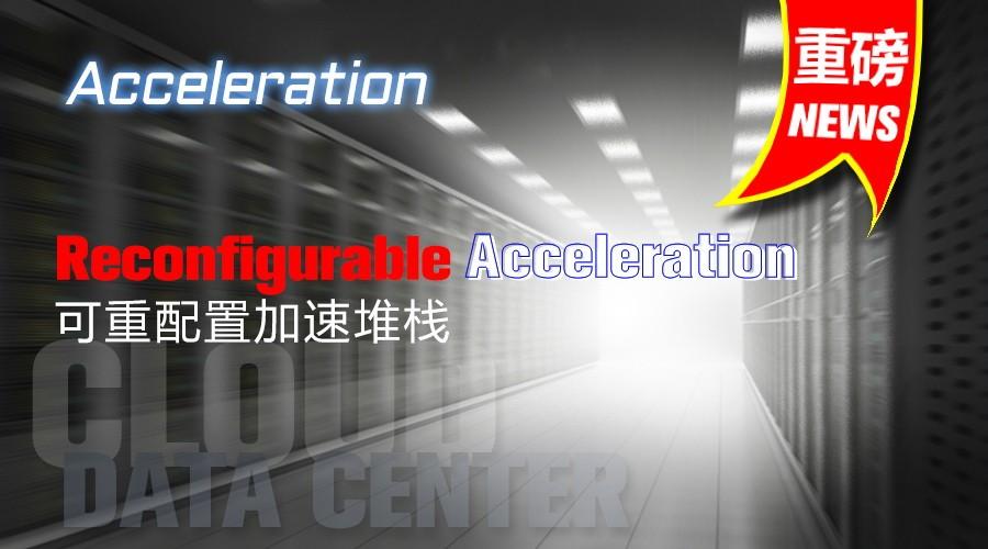 Xilinx可重配置加速堆栈方案为云级应用提供业界最高计算效率