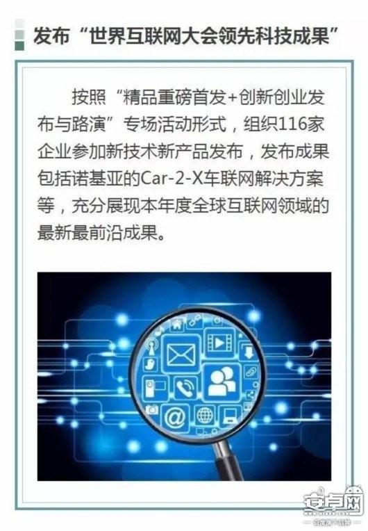 """【聚焦】第三届世界互联网大会:""""六大看点""""与""""会议日程安排"""""""