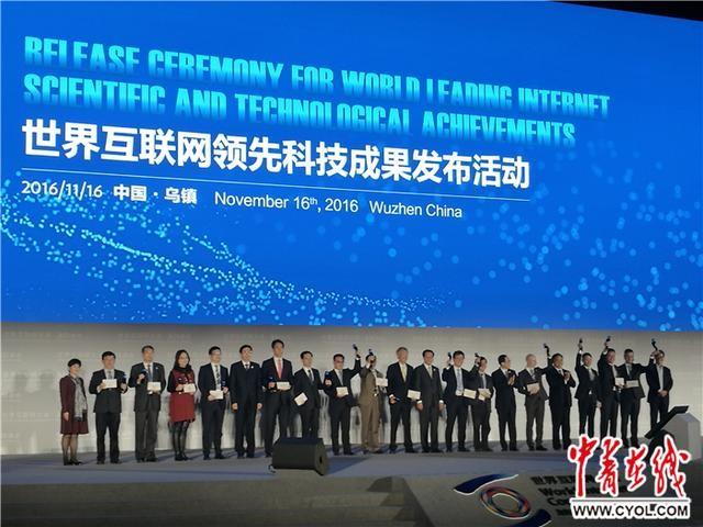 第三届世界互联网大会发布15项世界互联网领先科技成果