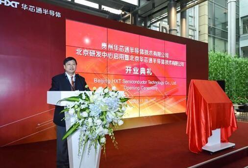 """打造中国""""强芯梦"""" 华芯通半导体北京研发中心正式启用"""