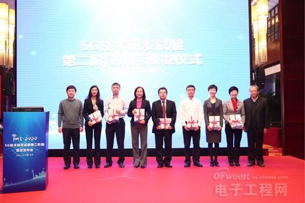 IMT-2020(5G)发布《5G技术研发试验第二阶段技术规范》