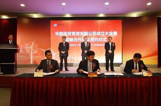 华能三峡中石油三大集团共设投资平台