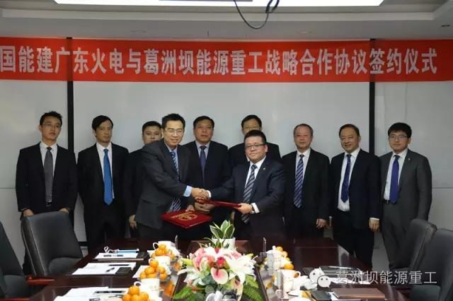 葛洲坝能源重工与中国能建广东火电签署战略合作协议