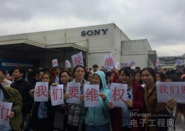 索尼广州工厂已重新恢复生产