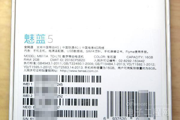 """魅蓝5(宝石蓝)开箱评测:占据""""颜值""""的绝对优势?"""
