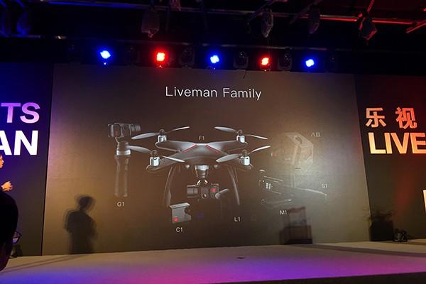 乐视发布Liveman系列新品 无人机直播不在话下