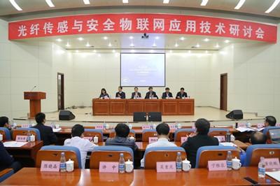 光纤传感与安全物联网应用技术研讨会在山东省科学院胜利召开