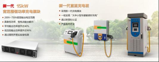 充电桩,电动汽车,充电设备,直流充电桩,晶福源科技