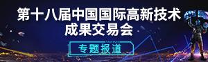 2016(第五届)中国机器人产业高峰论坛·洛阳站