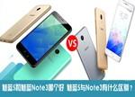 魅蓝5与魅蓝Note3对比评测:魅蓝4夭折?魅蓝5为抢占note3市场隔代更新?