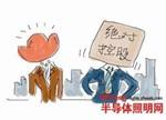 """80后金张育担任董事长,乾照光电正式纳入""""和君系"""""""